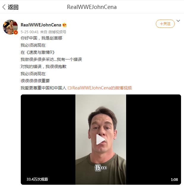 """《速度与激情9》主演称台湾是""""国家"""",深夜致歉:我尊重中国和中国人"""