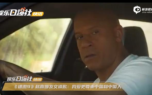 """《速激9》赵喜娜发文道歉""""我爱更尊重中国和中国人"""""""