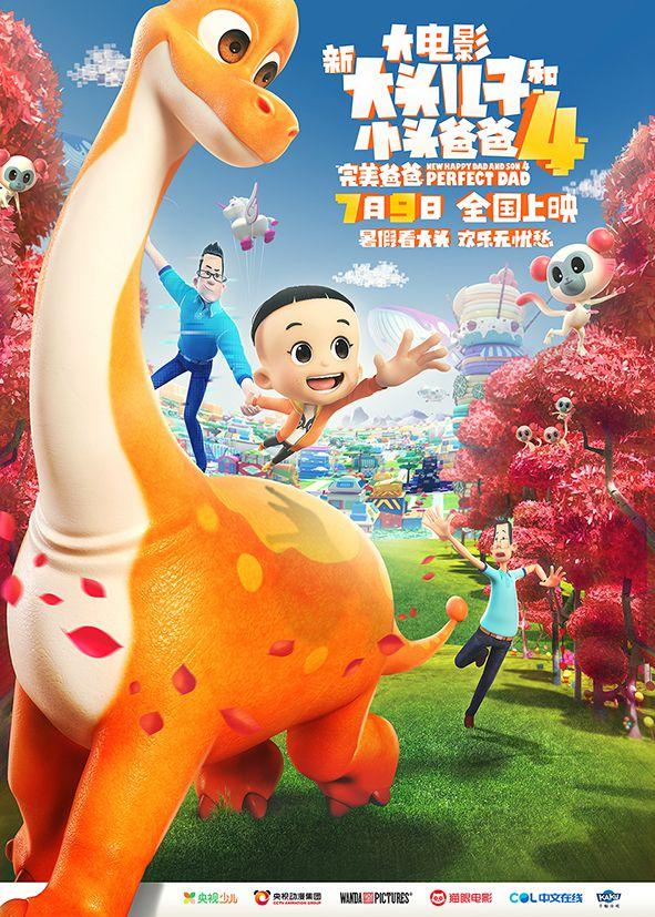 """《新大头儿子和小头爸爸4:完美爸爸》发布""""完美新世界""""版海报和预告,7月9日上映"""