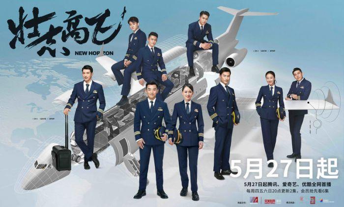 《壮志高飞》定档5月27日 陈乔恩郑恺逐梦蓝天之旅