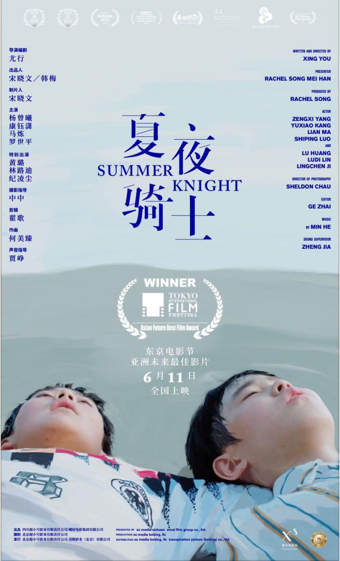 尤行自编自导《夏夜骑士》定档6月11日