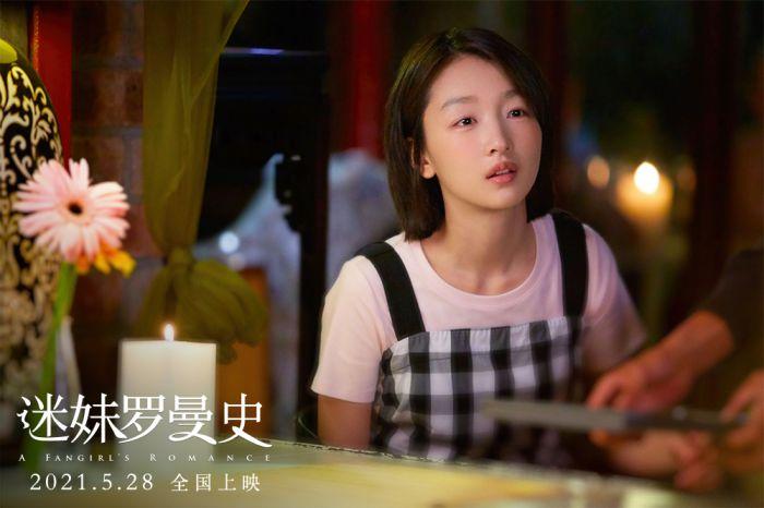 """《迷妹罗曼史》曝""""恋曲1990""""相爱特辑"""
