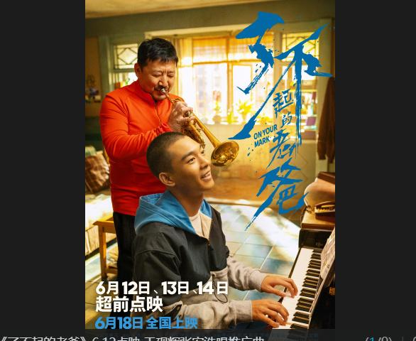 《了不起的老爸》6.12点映 王砚辉张宥浩唱推广曲