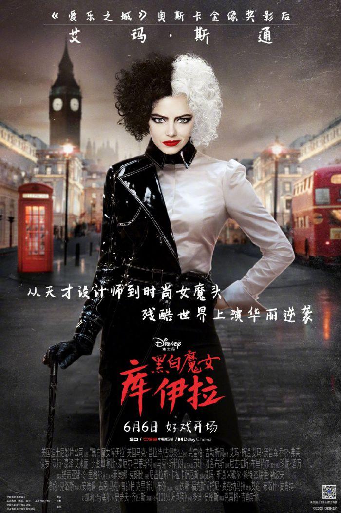 迪士尼新片《黑白魔女库伊拉》内地定档6月6日,艾玛·斯通主演