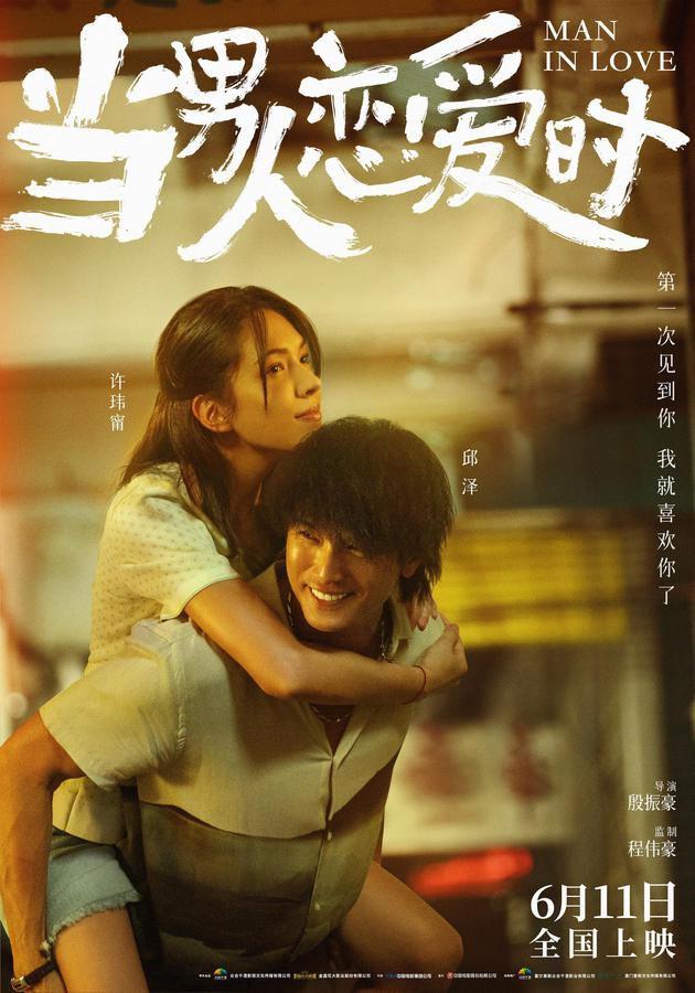 《当男人恋爱时》内地定档6月11日,超甜海报曝光