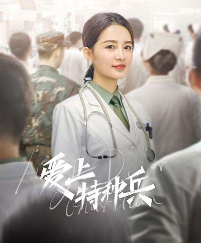《爱上特种兵》今日开播 黄景瑜李沁演绎当代军人新风采