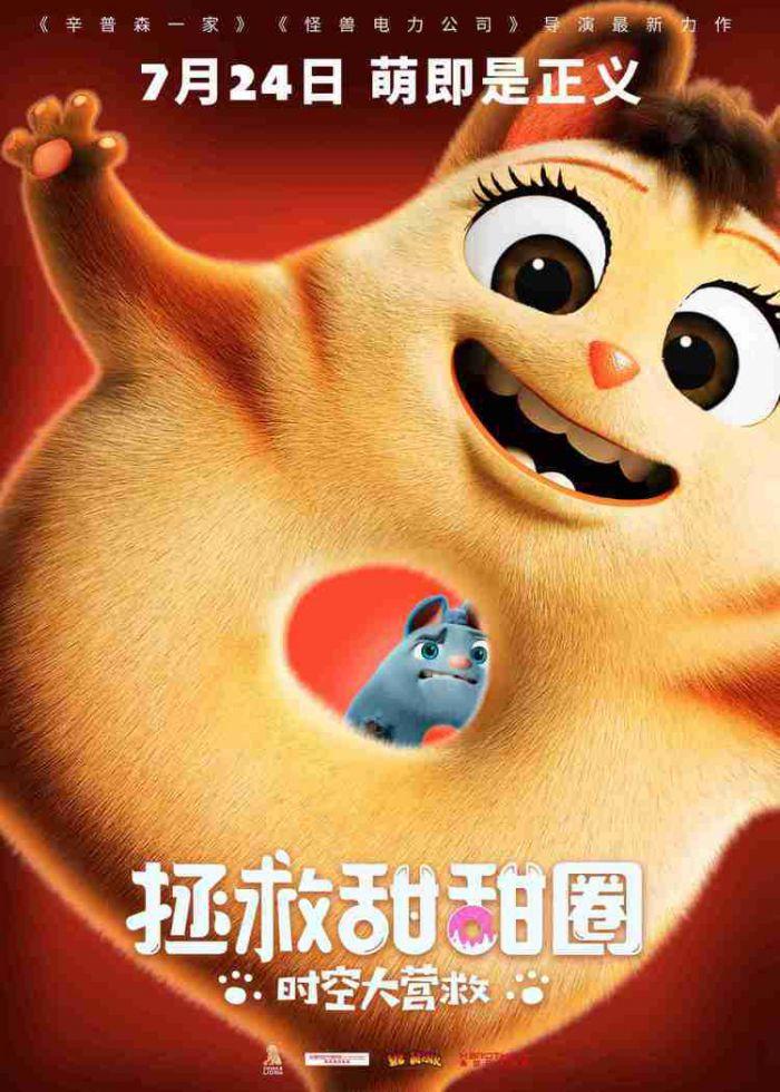 """《拯救甜甜圈》7月24日上映,奥斯卡金牌团队倾力制作 """"甜甜圈""""萌力十足寓教于乐"""