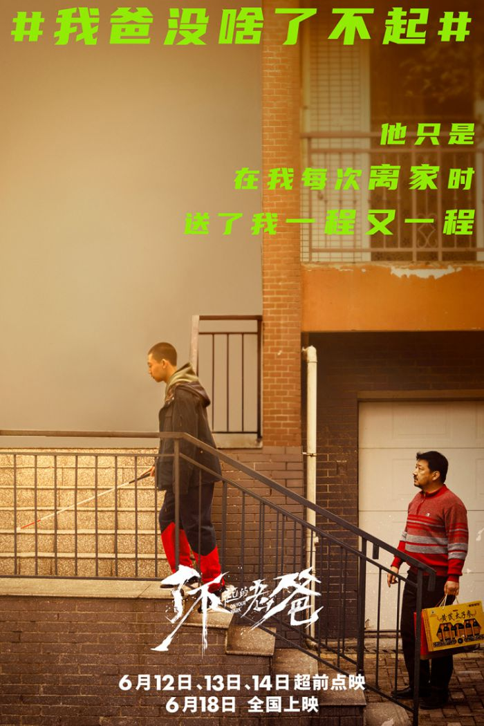 """电影《了不起的老爸》发布全新海报,诠释老爸""""为啥了不起"""""""