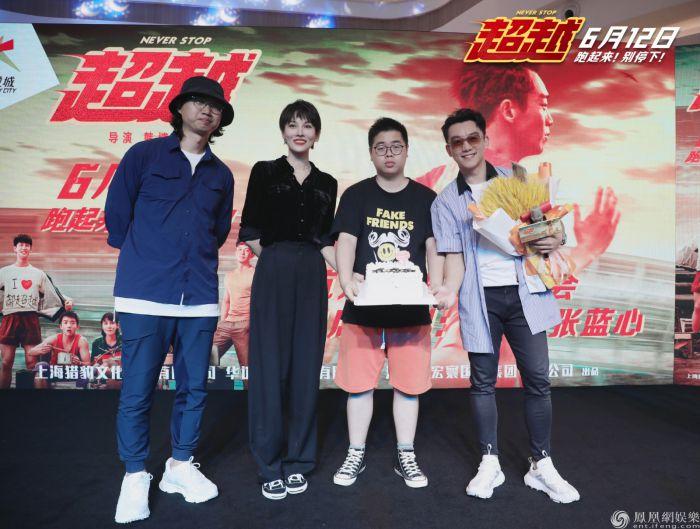 《超越》郑恺张蓝心惊喜现身杭州路演 与观众欢乐互动分享创作理念