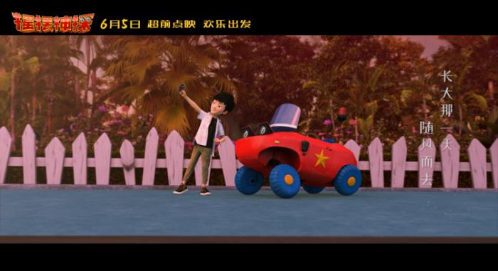 《摇摆神探》发布插曲《星球与沙砾》MV 暖心守护童年陪伴