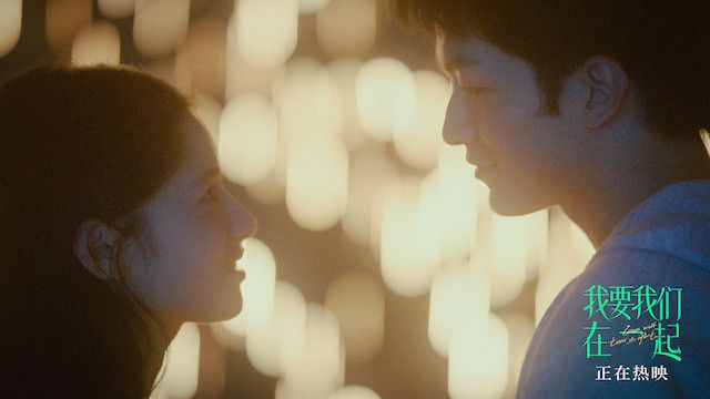 """《我要我们在一起》""""雪中短信""""正片片段"""