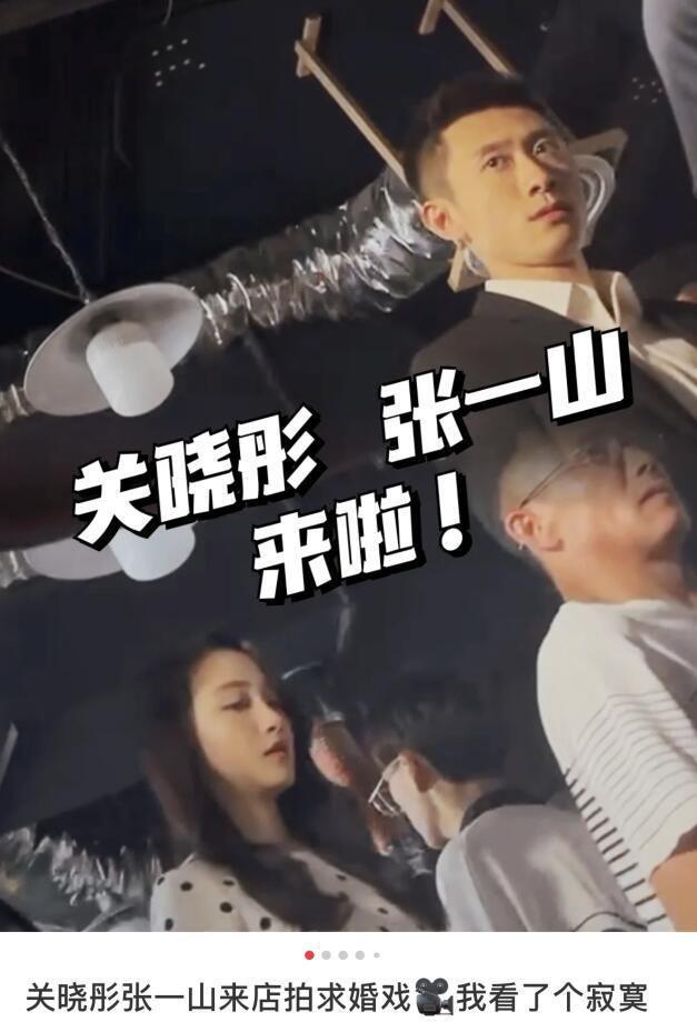 关晓彤张一山拍求婚戏 频繁NG男方满脸不悦