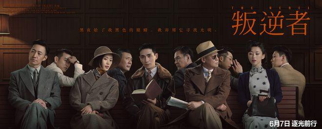 《叛逆者》今日开播 朱一龙童瑶首次合作