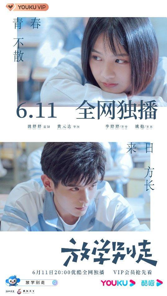 《放学别走》定档6.11,青春阵容活力亮相,演绎别样高中生活