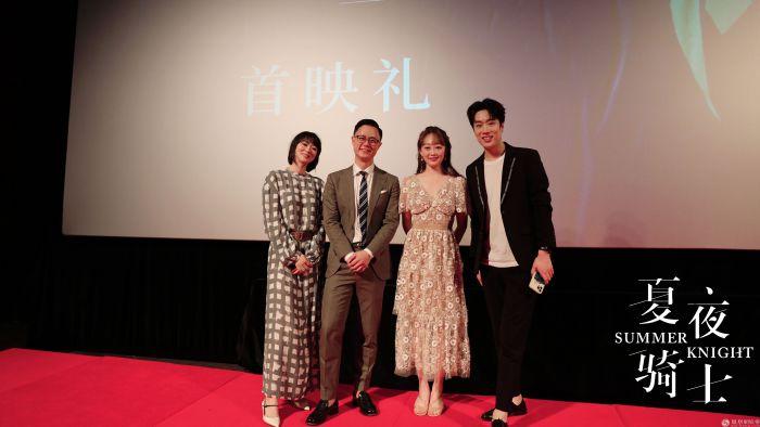 电影《夏夜骑士》举办首映发布会 新锐力作获观众一致称赞