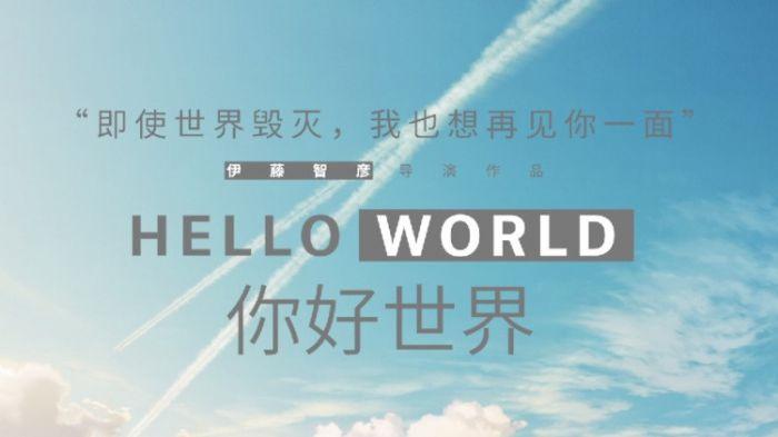 《你好世界》终极海报预告双发,邀你共度奇幻之夏
