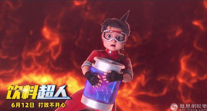 为家人而战!合家欢动画电影《饮料超人》终极预告 英雄出击