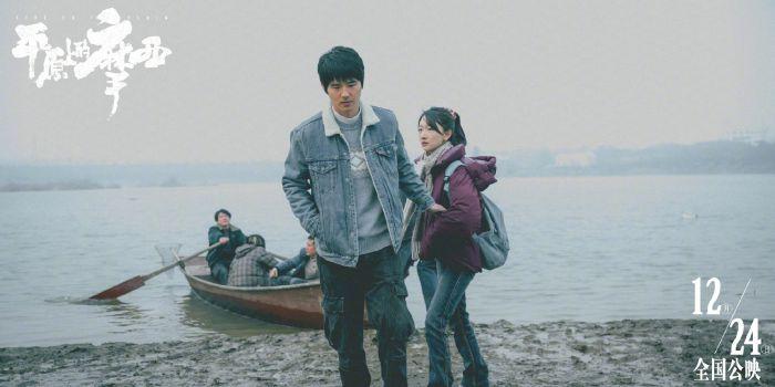 周冬雨刘昊然主演《平原上的摩西》定档12月24日,官方预告发布