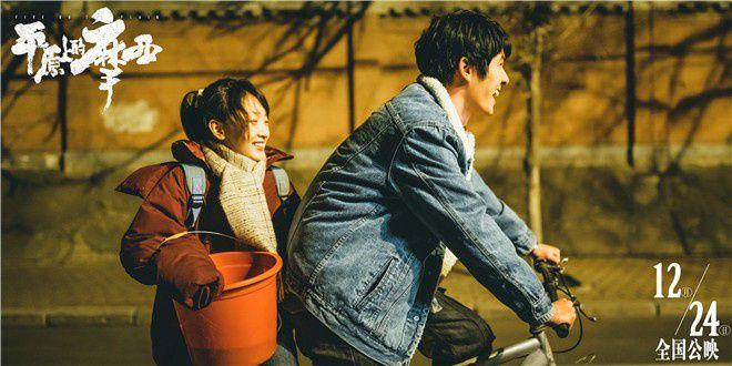 《平原上的摩西》定档12月24日 刘昊然偷吻周冬雨