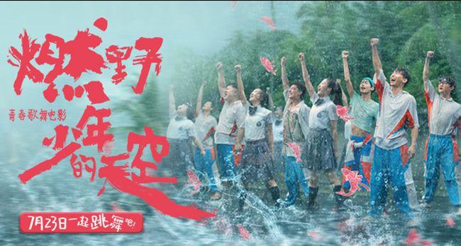 青春歌舞片《燃野少年的天空》定档7·23