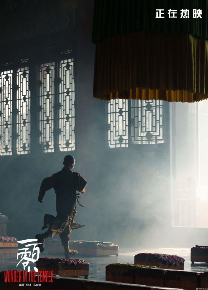 小成本电影《一百零八》票房突破三千万 口碑逆袭成影市黑马