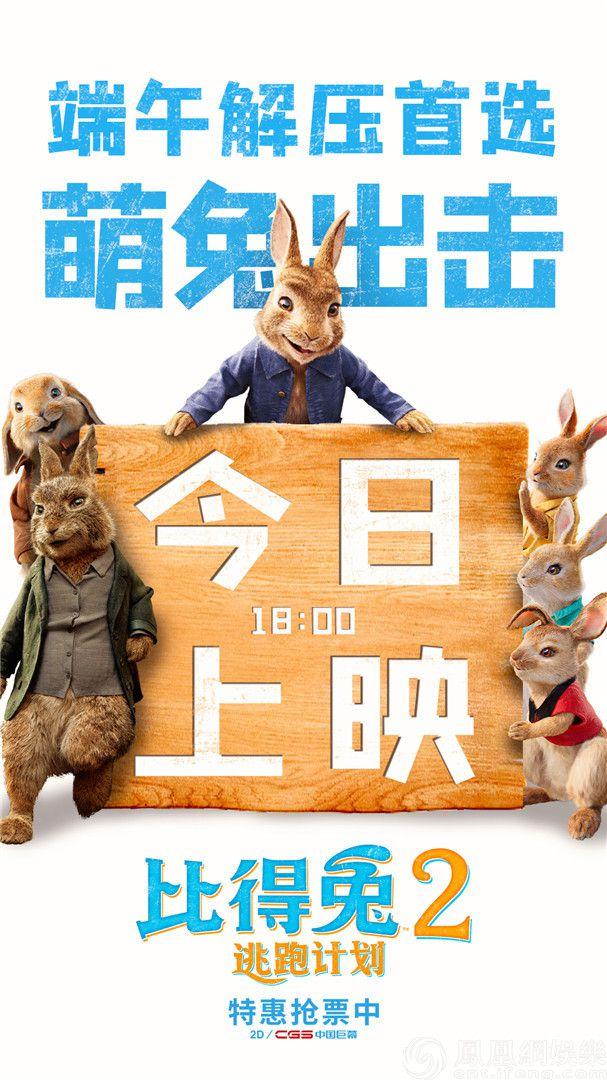 《比得兔2:逃跑计划》今日上映 郭麒麟喊你假期吸兔解压