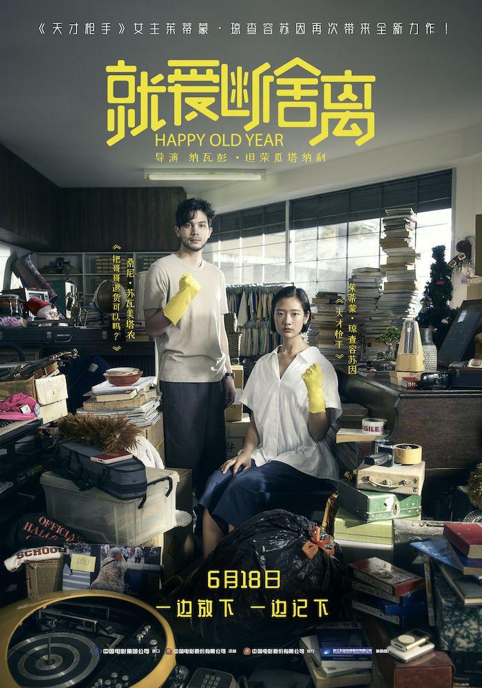 泰国电影《就爱断舍离》曝人物海报
