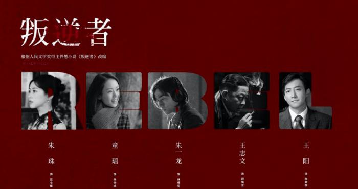 朱一龙太敬业为拍《叛逆者》暴瘦,开播后网友却因其瘦脱相如50岁想弃剧
