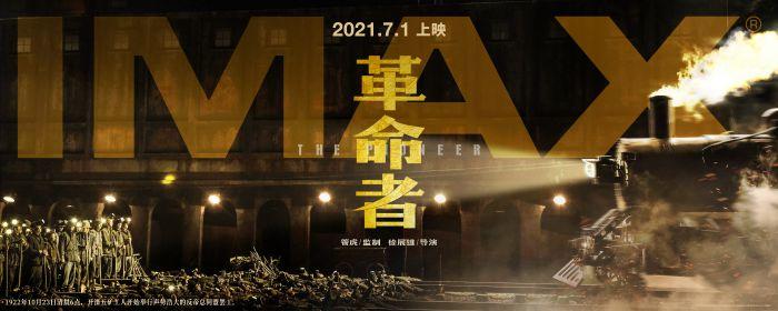 电影 《革命者》7月1日暑期档登陆全国IMAX影院
