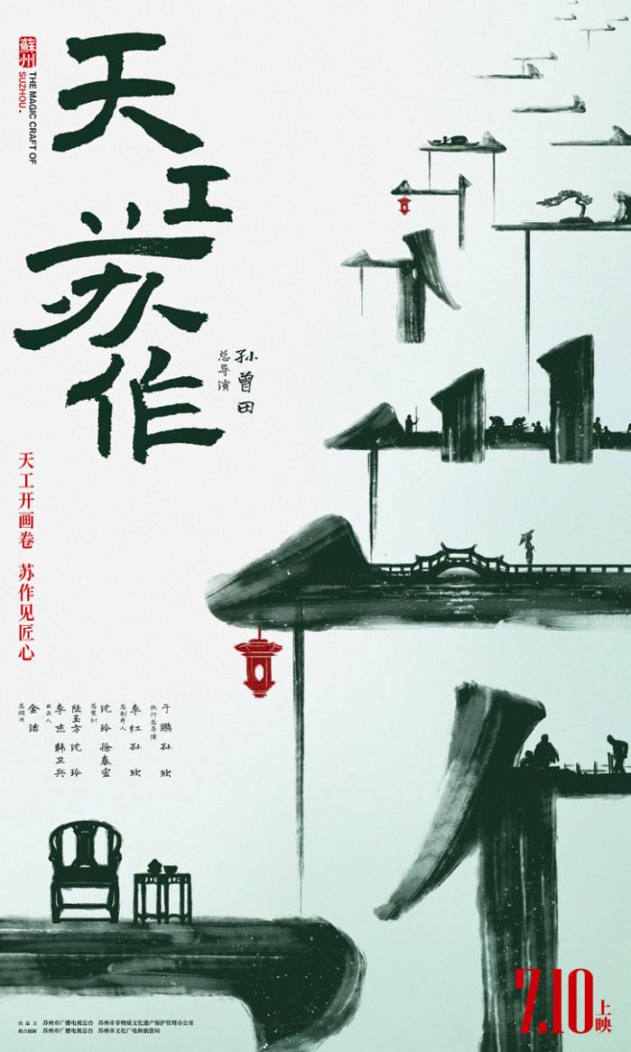 纪录电影《天工苏作》定档7.10并发布定档海报