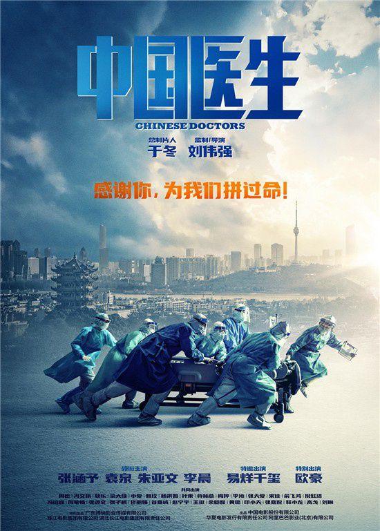 《中国医生》曝新海报及特辑 全景式记录抗疫斗争