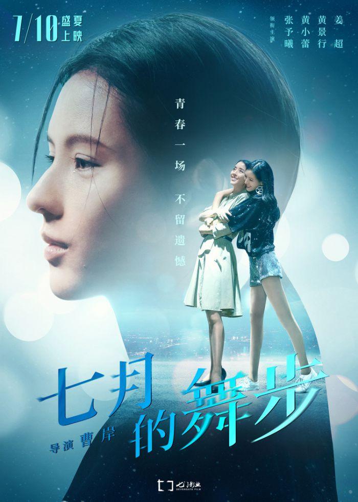 青春喜剧《七月的舞步》定档7月10日暑期上映,张予曦挑战演技,时尚少女和贤惠老妈身份切换