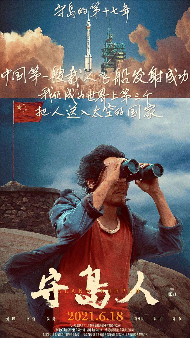 """《守岛人》曝""""祖国与我""""海报,超高口碑圈粉万千观众"""