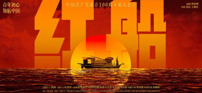 电影《红船》首发布先导预告片和主题海报