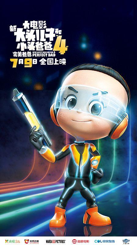 """动画电影《新大头儿子和小头爸爸4:完美爸爸》发布角色海报,大头儿子一家的""""战斗装备""""引人注目"""