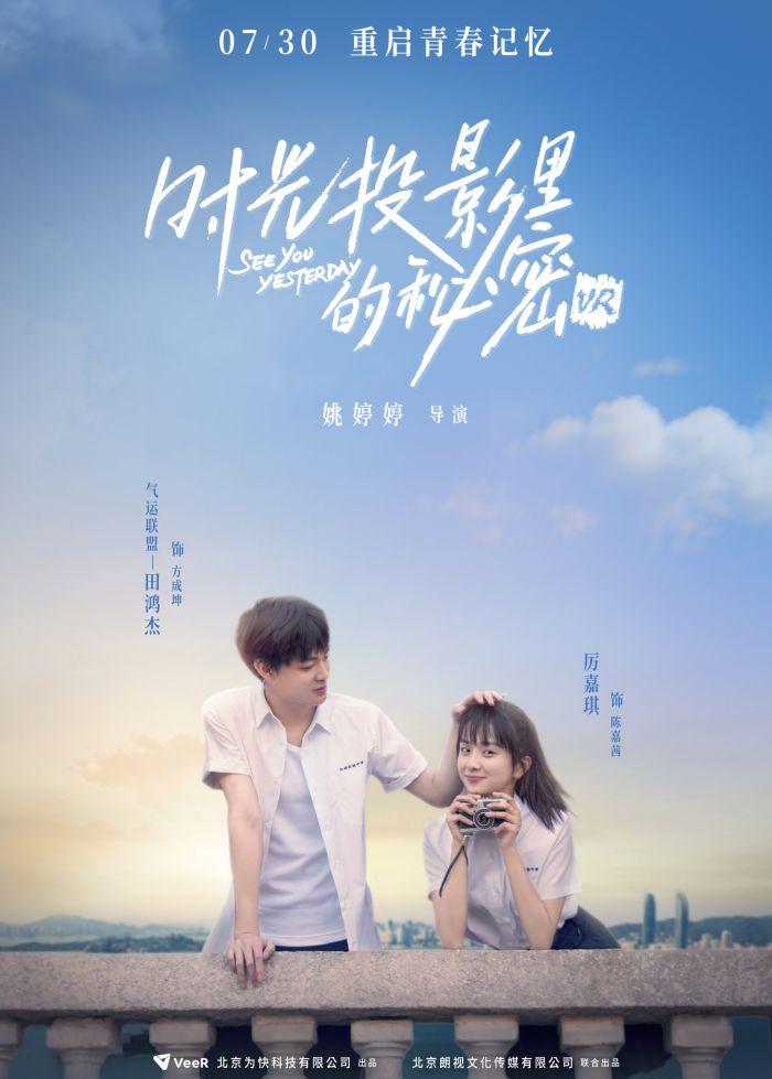 青春爱情电影《时光投影里的秘密》定档7.30,田鸿杰厉嘉琪主演。