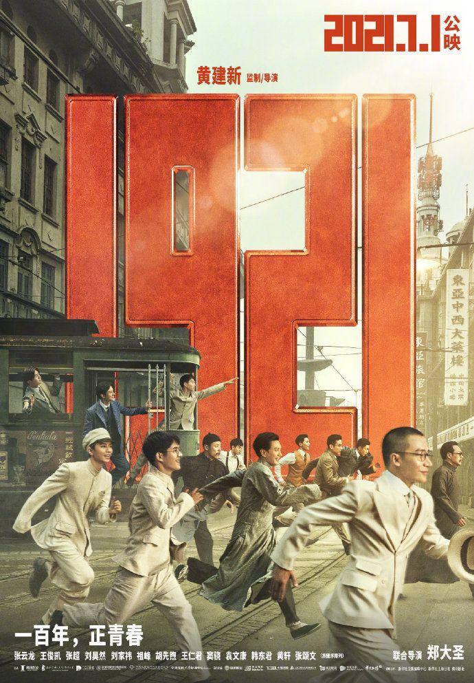 《1921》今公映:从历史纵深处回望初心听开天辟地时青春风雷