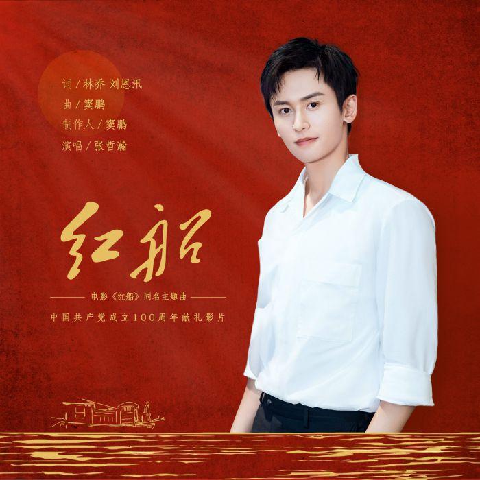 张哲瀚献唱电影《红船》同名主题曲