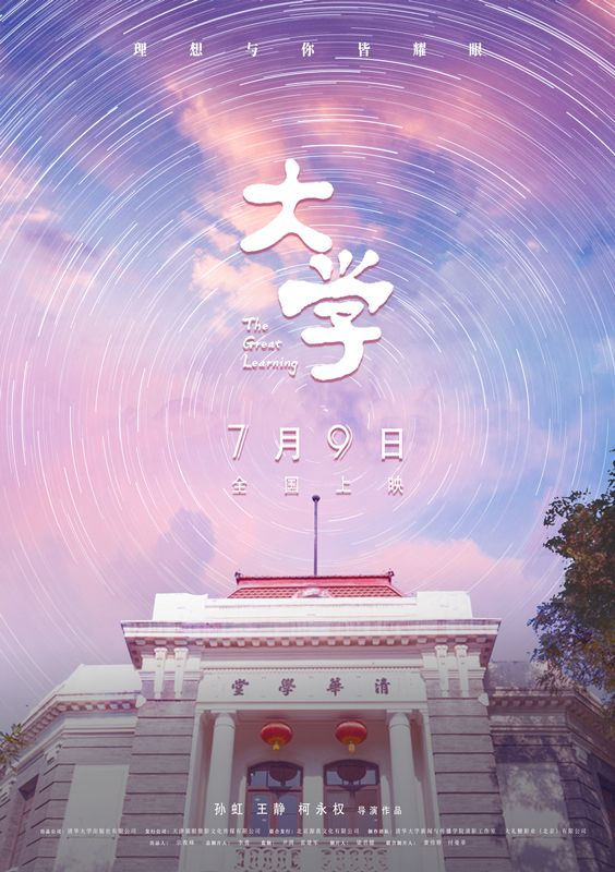 """纪录电影《大学》曝""""躬耕一生""""版预告"""