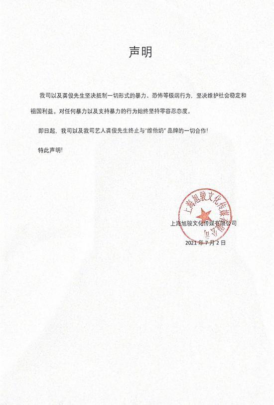 龚俊工作室发布声明 与涉暴力品牌终止合作
