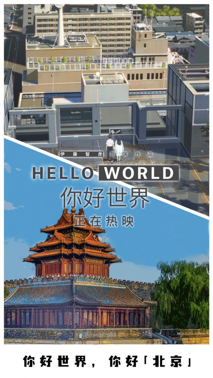 《你好世界》发布告白剧照,适合这个热恋的夏天专属定制!