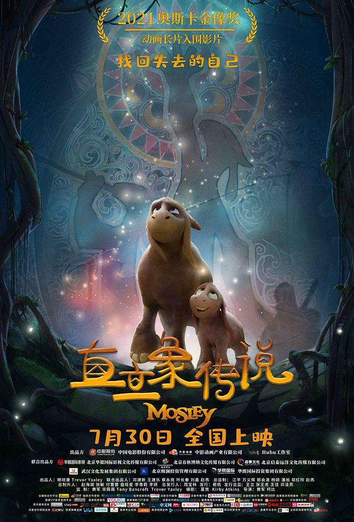 合家欢动画《直立象传说》定档7月30日  寓教于乐!