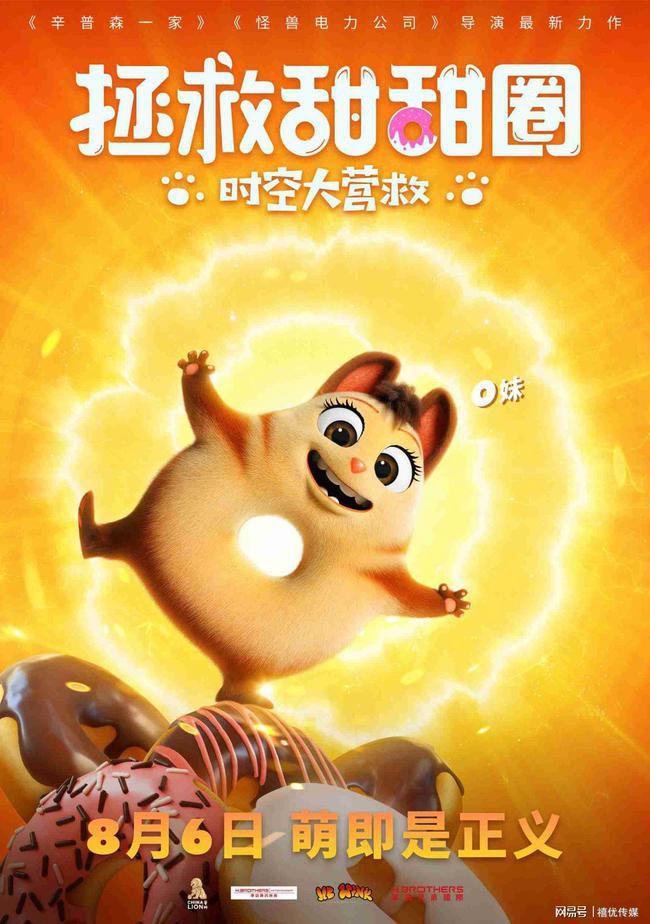 动画电影《拯救甜甜圈:时空大营救》发布角色海报和预告,定档8月6日