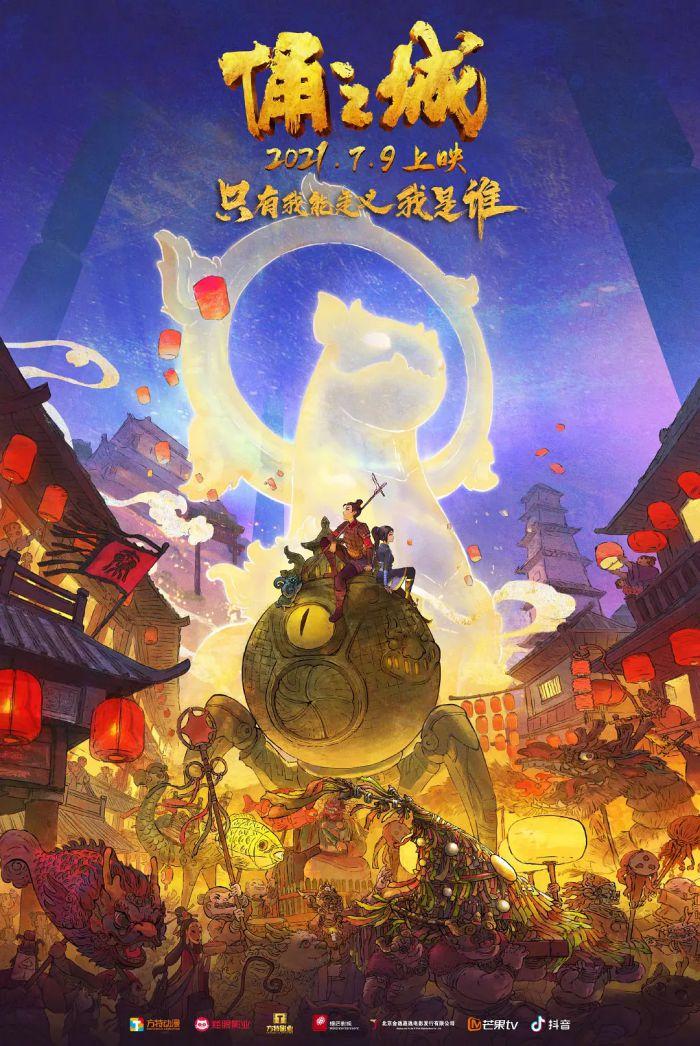 动画电影《俑之城》北京首映,曝光终极预告及海报
