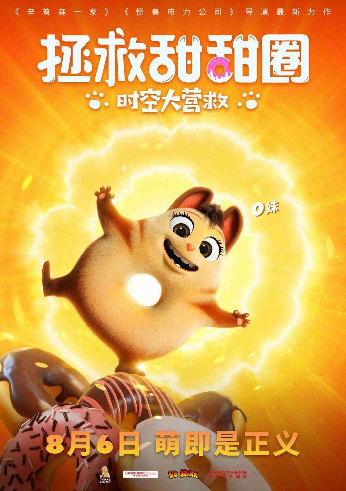 《拯救甜甜圈》定档8月6日 奇妙时空冒险寓教于乐