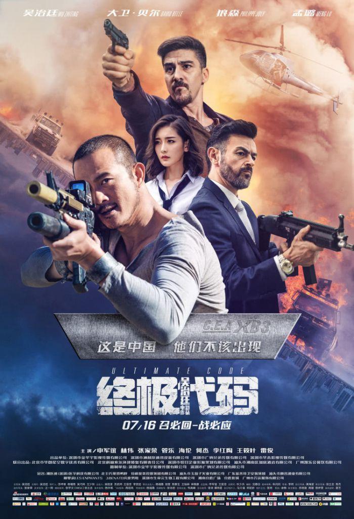 电影《终极代码》发布终极海报 中国战士瓦解惊天阴谋