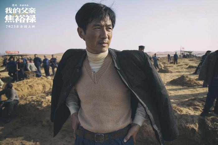 电影《我的父亲焦裕禄》定档7.23,郭晓东诠释焦裕禄精神