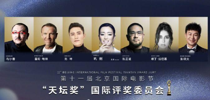 十一届北京国际电影节入围片单公布!巩俐陈坤张颂文任评委