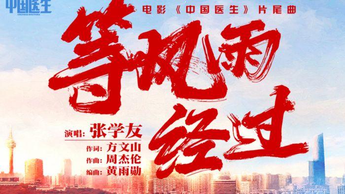张学友献声《中国医生》片尾曲《等风雨经过》MV,引观众破防不舍离场