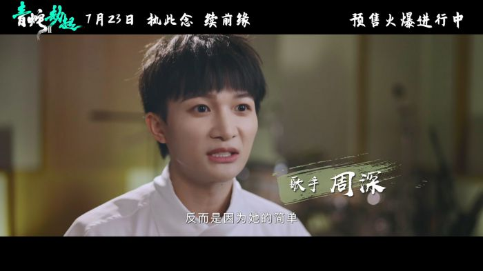 《白蛇2:青蛇劫起》发布音乐特辑,周深、刘惜君分享歌曲创作故事